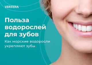 Польза водорослей для зубов