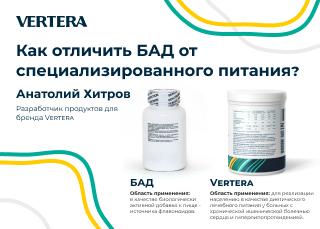 Разработчик продуктов для бренда Vertera Хитров А. А.: как отличить БАД от специализированного питания?