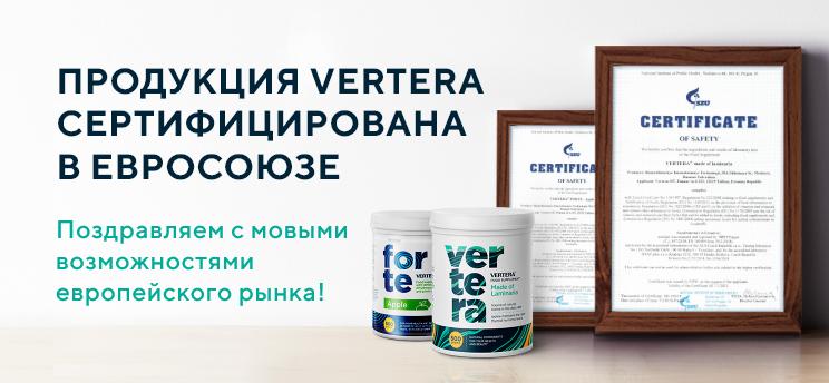 Продукция Vertera сертифицирована в Евросоюзе