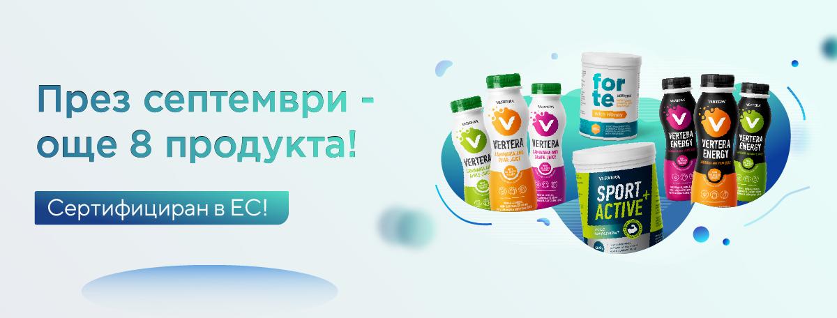През септември продуктовата гама на Vertera в Европа ще бъде попълнена с осем нови продукта наведнъж