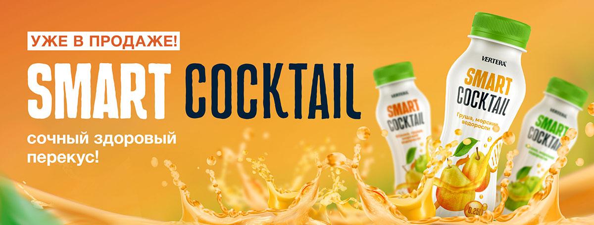 Летняя новинка Smart Cocktail уже в продаже!