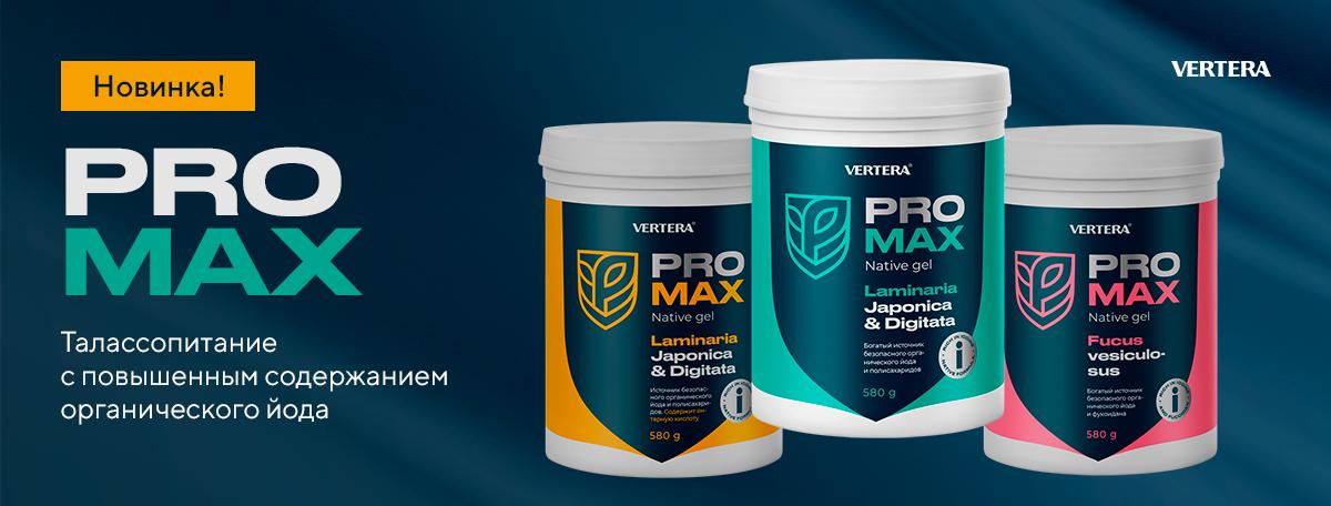 Открыт предзаказ PRO-MAX — продукта премиального уровня для заботы о вашем здоровье