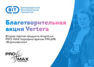 Благотворительная акция Vertera: вторая партия продукта AngioLive PRO-MAX передана врачам МКЦИБ «Вороновское»