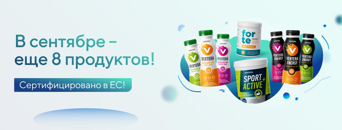 В сентябре ассортимент Vertera в Европе пополнится сразу на восемь новых продуктов