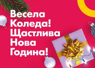 Весела Коледа! Щастлива Нова Година!
