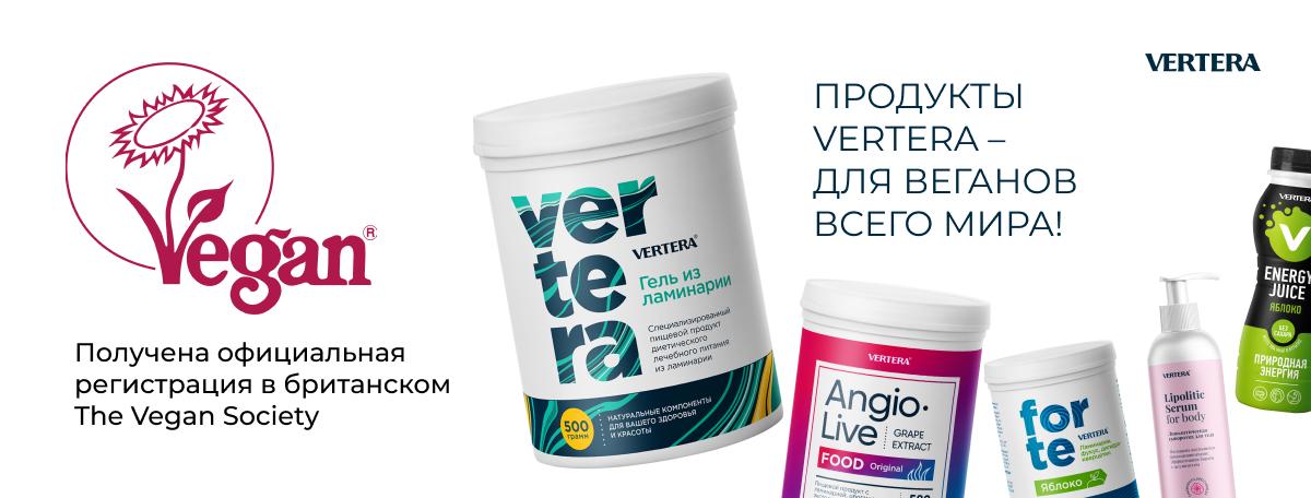 Продукты Vertera зарегистрированы международным веганским обществом The Vegan Society