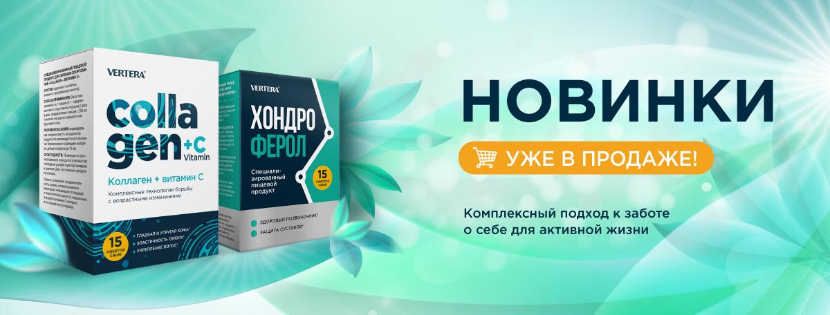 Встречайте продуктовые новинки от Vertera – Collagen + Vitamin С & HONDROFEROL!