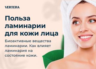 Ламинария для лица – польза и красота