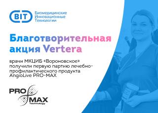 Благотворительная акция Vertera: врачи МКЦИБ «Вороновское» получили первую партию лечебно-профилактического продукта AngioLive PRO-MAX