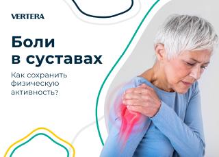 Боли в суставах. Как сохранить физическую активность?