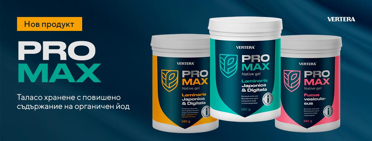 Предварителната поръчка на PRO-MAX е отворена - премиум ниво продукт за грижа за вашето здраве