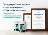 Продукцията на Vertera е сертифицирана в Европейския съюз